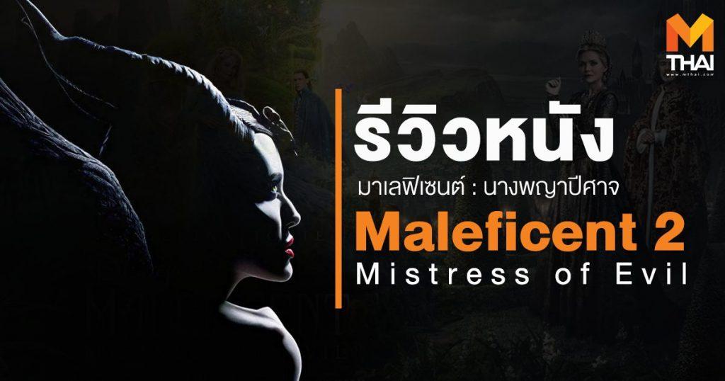รีวิว Maleficent 2 : Mistress of Evil ต้อนรับการกลับมาของ