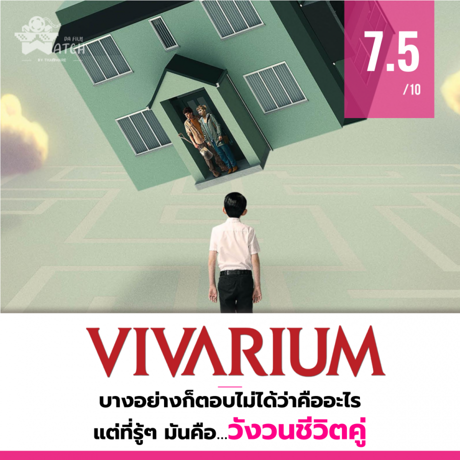 Vivarium หรือชื่อไทยที่ตั้งแบบเก๋มาก หมู่บ้านวิวา(ห์)เรียม ซึ่งมันเป็นเรื่องราวเกี่ยวกับสองคู่รักที่กำลังหาบ้านสร้างเนื้อสร้างตัวที่จะอยู่ร่วมกัน