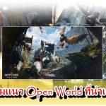 เกมแนว Open World ที่น่าเล่น